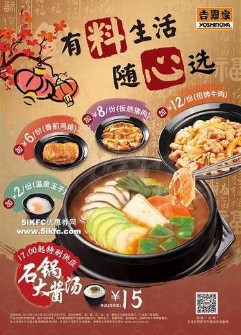 吉野家石锅大酱汤特别供应,更四款产品随心选搭配酱汤