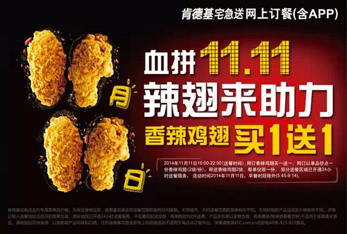 kfc外卖网上订餐_肯德基网上订餐2014年双11香辣鸡翅买一送一