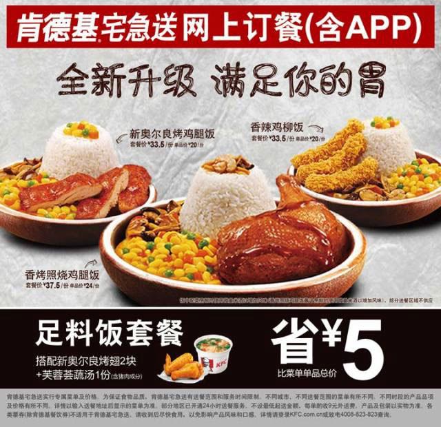kfc外卖网上订餐_肯德基宅急送网上订餐三款足料饭全新升级,满足你的胃