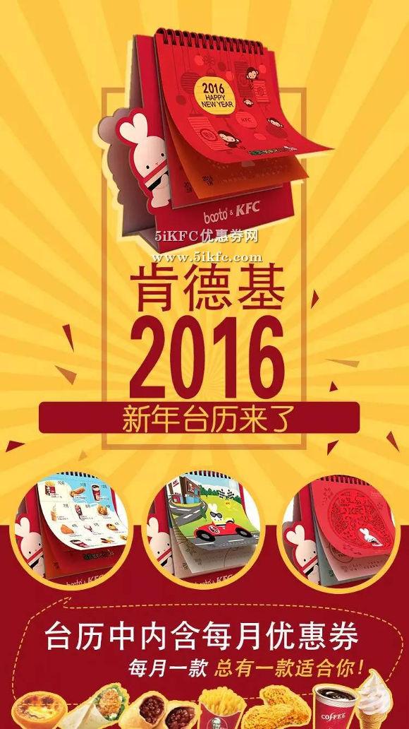 北京肯德基专属福利,肯德基2016年限量版新年台历(内附2016全年优惠券图片