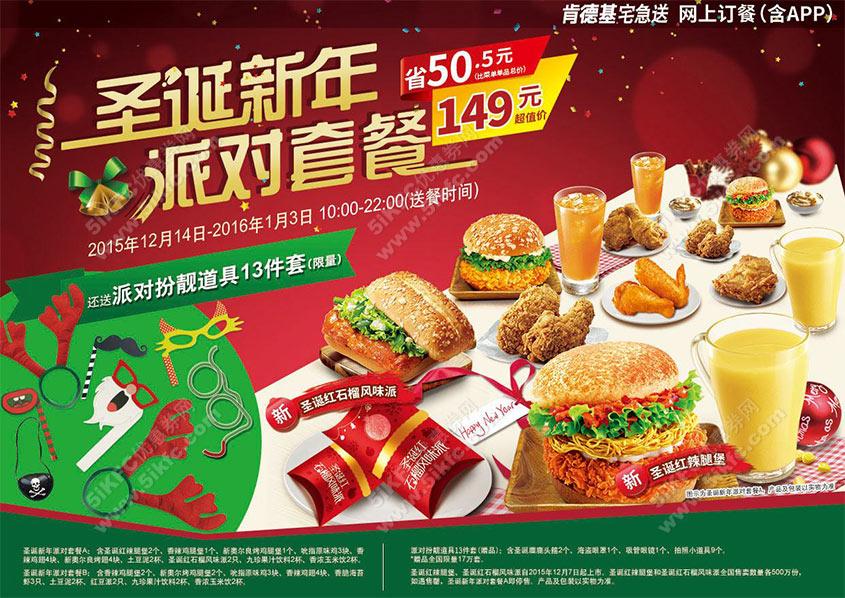 kfc外卖网上订餐_肯德基网上订餐圣诞新年派对套餐超值价149元,省50.5元起