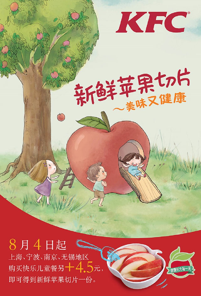 肯德基儿童餐+4.5元送苹果切片