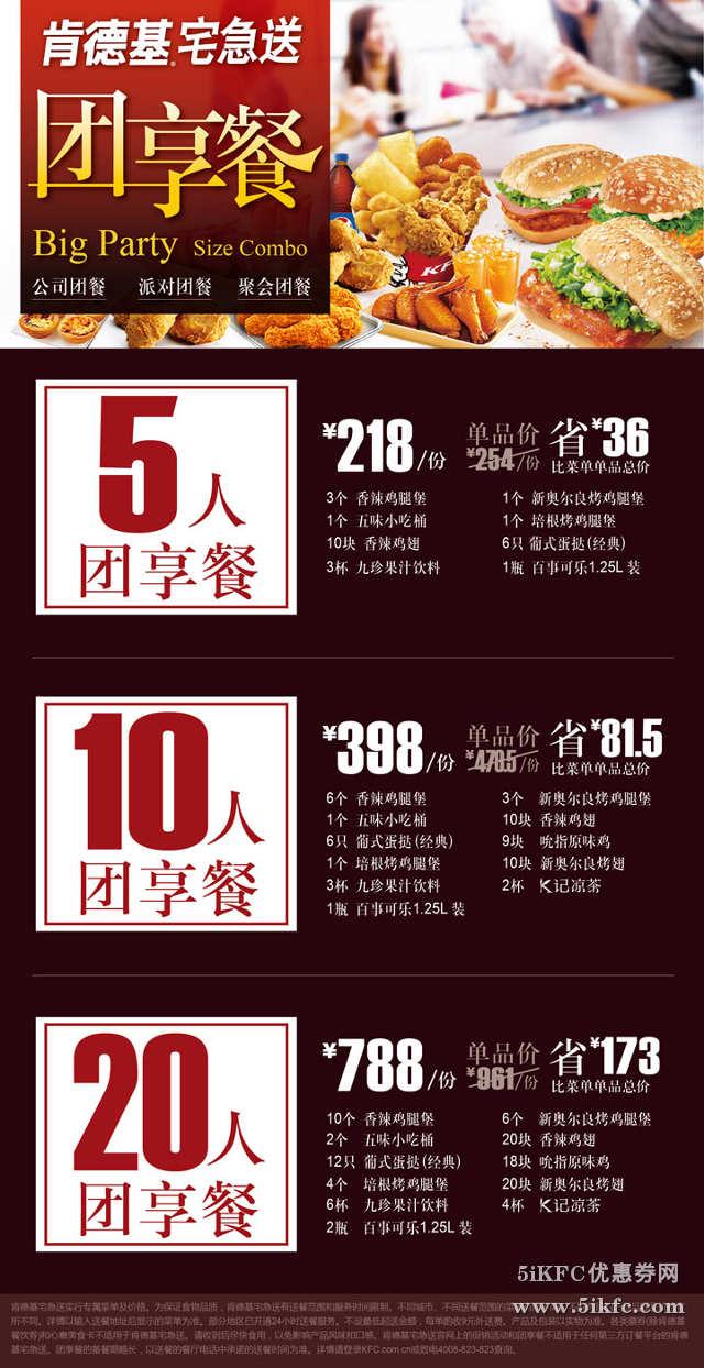 kfc外卖网上订餐_5ikfc.com/kfc/, 肯德基菜单:http://www.5ikfc.