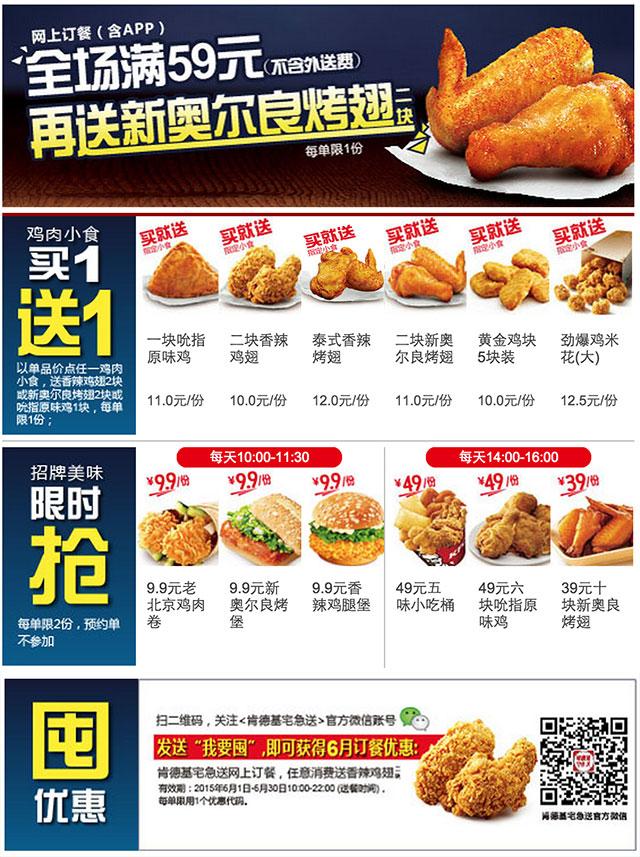 kfc外卖网上订餐_肯德基宅急送网上订餐吃鸡狂欢节,鸡肉小食买1送1,限时9.