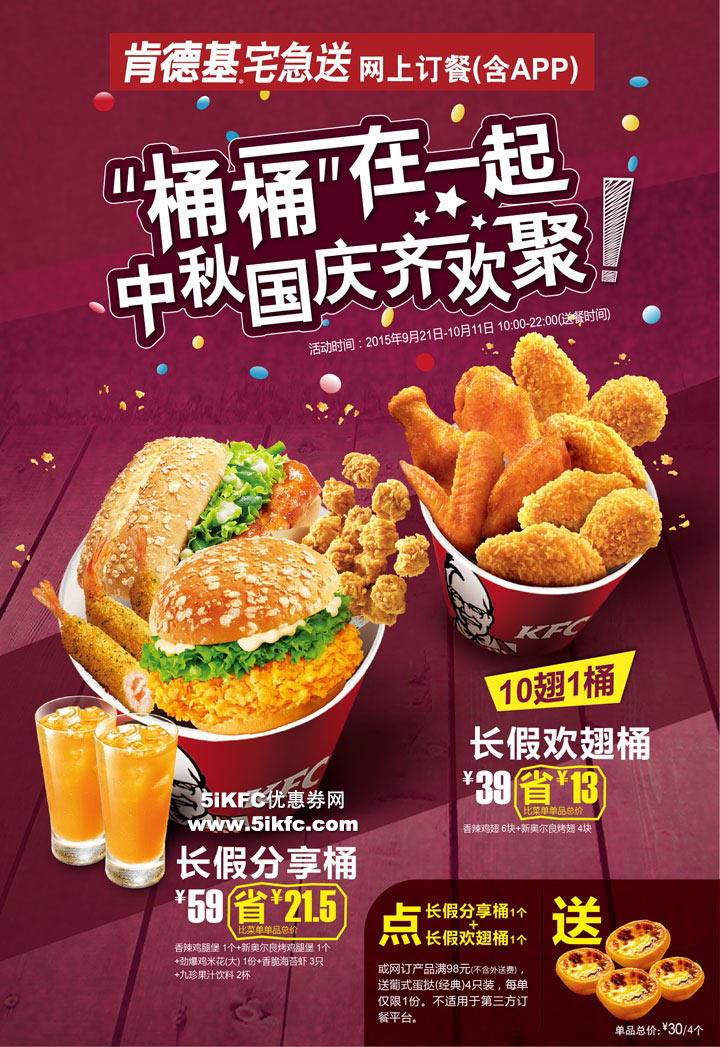 kfc外卖网上订餐_com/kfc/, 肯德基菜单:http://www.5ikfc.