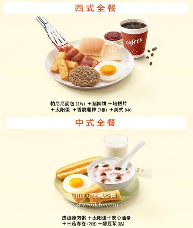 肯德基中式早餐全餐、西式早餐全餐