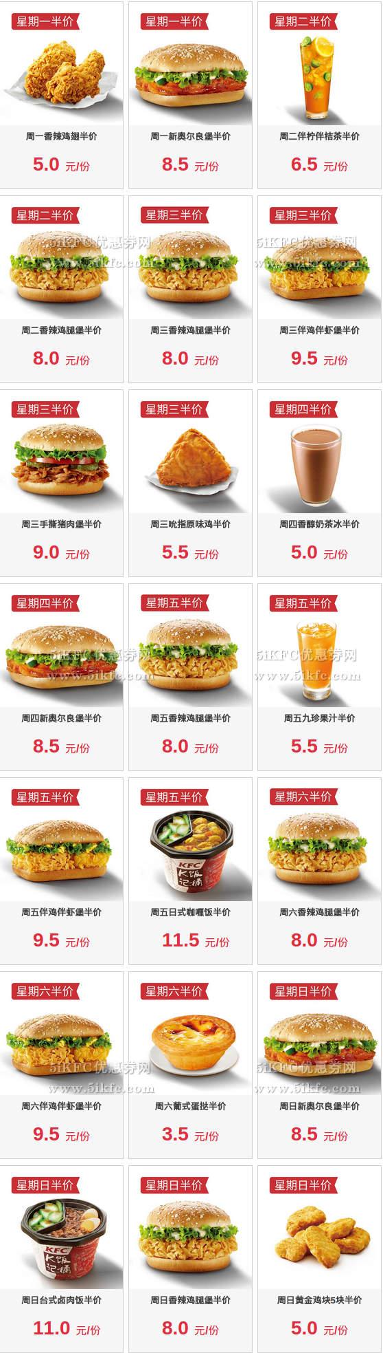 肯德基網上訂餐天天半價菜單及價格