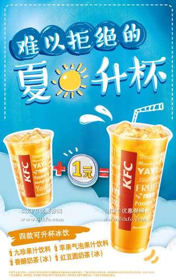 肯德基夏日冰饮+1元升杯
