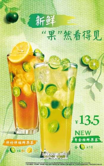 """肯德基青金桔鲜果茶新上市,新鲜""""果""""然看得见"""