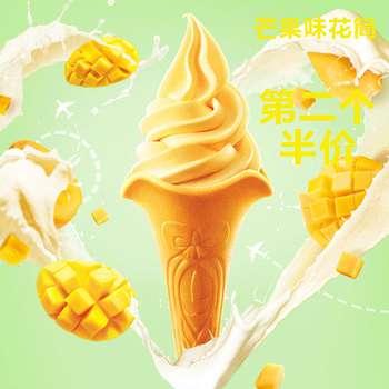 广东肯德基甜品站冰淇淋花筒系列第二个半价