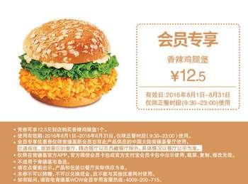 肯德基2016年8月会员优惠券,香辣鸡腿堡12.5元