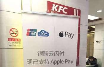 北京肯德基Apple Pay支付