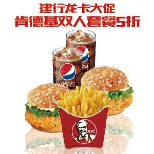 肯德基香辣鸡腿堡双人套餐5折优惠