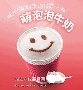 肯德基全新萌泡泡牛奶,暖心的微笑