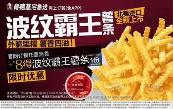 肯德基网上订餐任意消费+8元得波纹霸王薯条1份