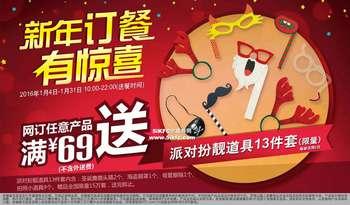 肯德基网上订餐满69元送限量版新年派对扮靓道具13件套