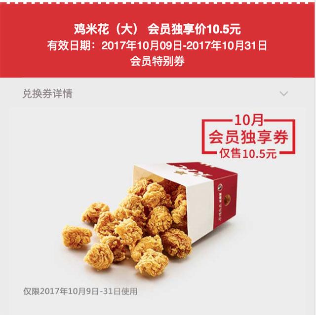 肯德基会员特别券 10月鸡米花(大)独享价10.5元/个