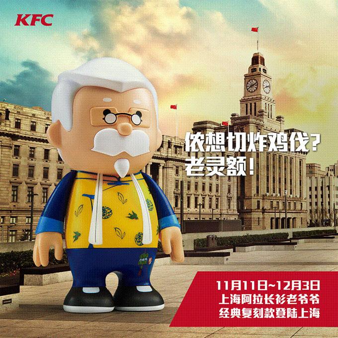 上海的肯德基爷爷玩具