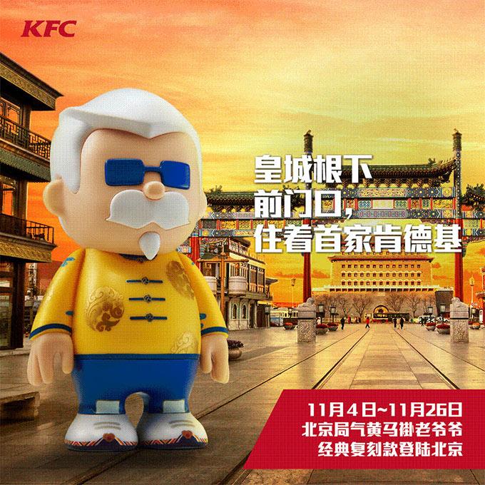 北京的肯德基爷爷玩具