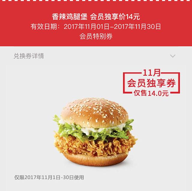 肯德基11月会员特别券 香辣鸡腿堡 独享优惠价14元