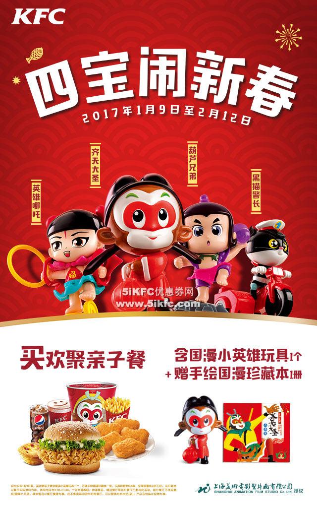 四宝闹新春,肯德基欢聚亲子餐送国漫小英雄玩具+手绘漫画珍藏本