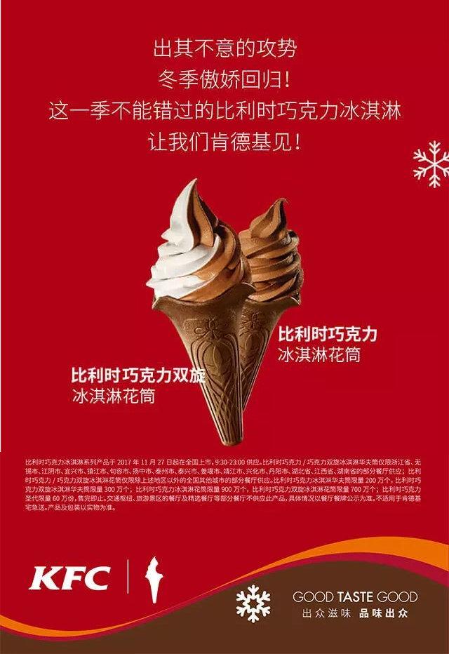 肯德基比利时巧克力冰淇淋花筒,2017冬季傲娇回归