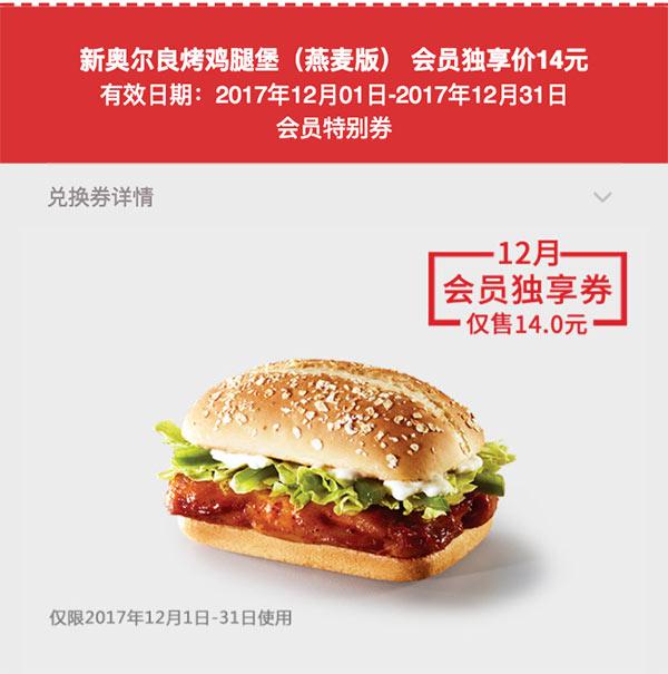 肯德基会员特别券 2017年12月 新奥尔良烤鸡腿堡 会员独享优惠价14元
