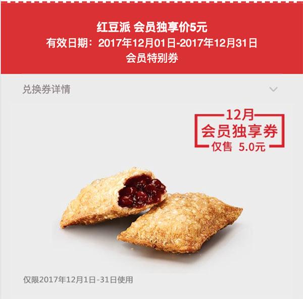 肯德基会员特别券 2017年12月 红豆派 会员独享优惠价5元