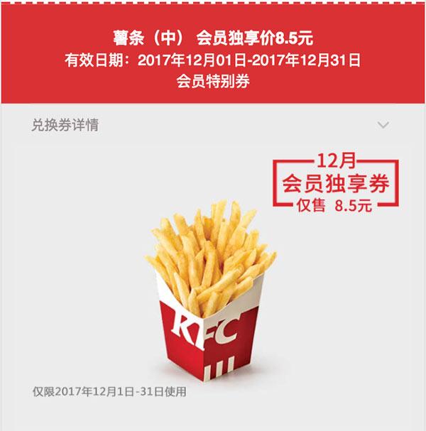 肯德基会员特别券 2017年12月 中份薯条 独享优惠价8.5元