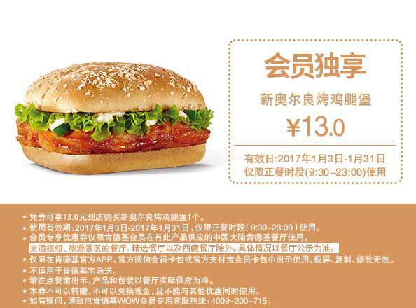 肯德基会员优惠券M2 烤堡优惠价13元