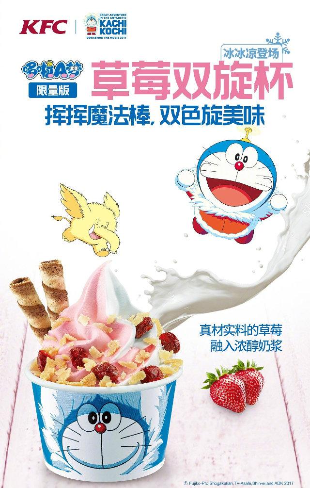 肯德基哆啦A梦限量版冰淇淋
