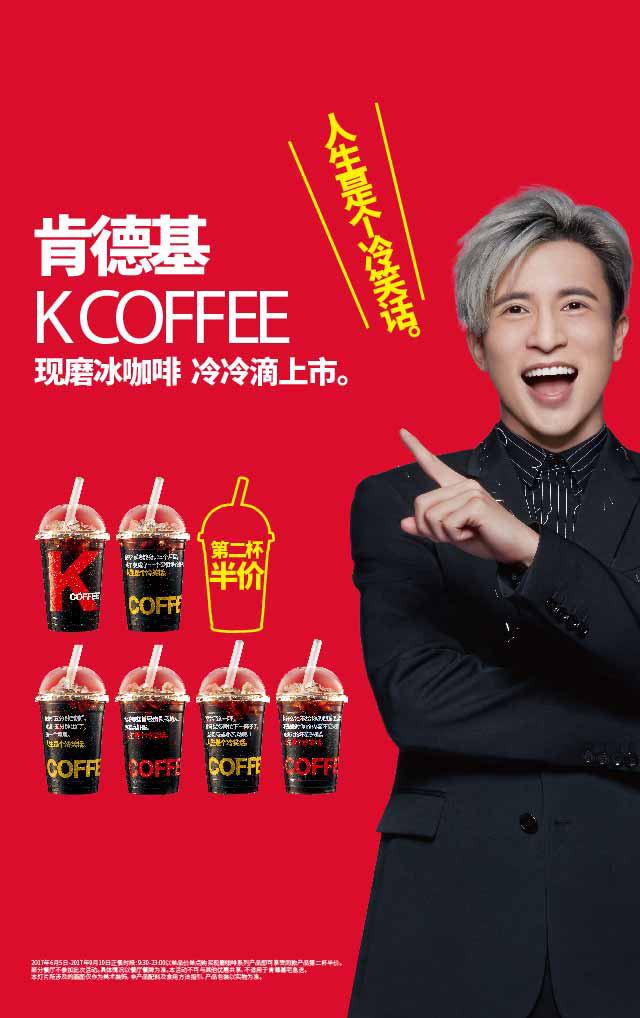 肯德基现磨冰咖啡,第二杯半价优惠