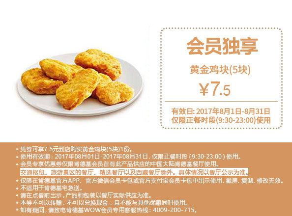 肯德基8月会员独享 M4 黄金鸡块5块优惠价7.5元