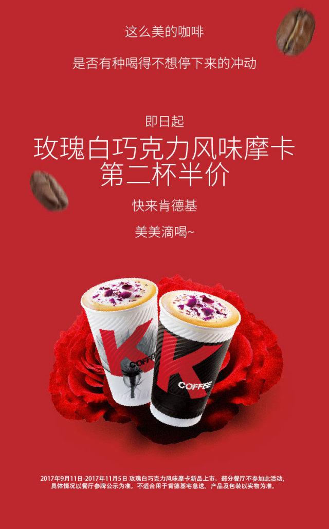 肯德基玫瑰白巧克力风味摩卡第二杯半价