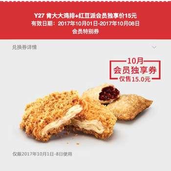 肯德基会员特别券 10月Y27肯大大鸡排+1个红豆派会员独享价15元