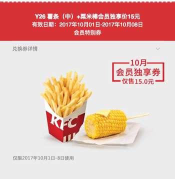 肯德基会员特别券 10月Y26薯条(中)+粟米棒会员独享价15元