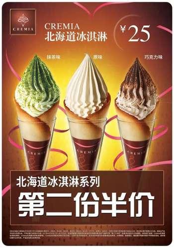肯德基北海道冰淇淋之神新味诞生!十一期间第二份半价