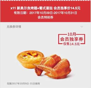 肯德基会员特别券 10月新奥尔良烤翅+葡式蛋挞 会员独享14.5元