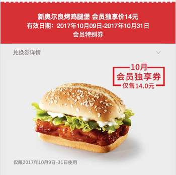 肯德基会员特别券 10月新奥尔良烤鸡腿堡独享价14元/个