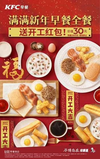 肯德基新年早餐全餐送30元开工红包