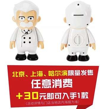 肯德基经典复刻版KFC爷爷玩具,京沪冰城任意消费+30元得1款