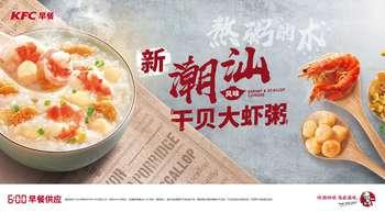 肯德基早餐新品潮汕风味干贝大虾粥,献给爱海鲜的你