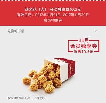 肯德基11月会员特别券 鸡米花(大)独享优惠价10.5元