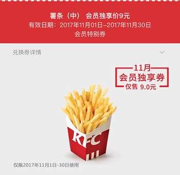 肯德基11月会员特别券 薯条(中)独享优惠价9元
