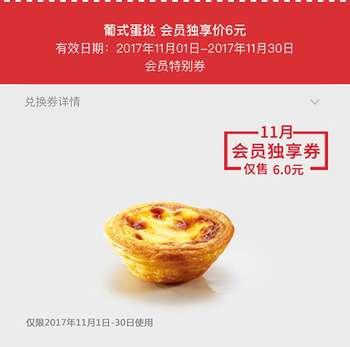 肯德基11月会员特别券 葡式蛋挞 独享优惠价6元