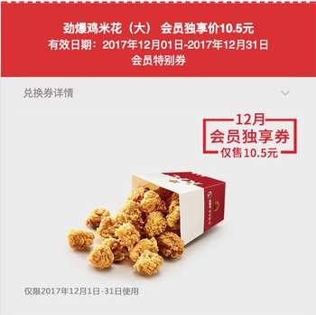 肯德基会员特别券 2017年12月 劲爆鸡米花(大) 独享优惠价10.5元