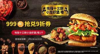 肯德基吮指十三鲜小龙虾堡/卷,KFC会员999K金兑9折券
