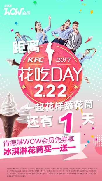 肯德基WOW会员2.22冰淇淋花筒买一送一