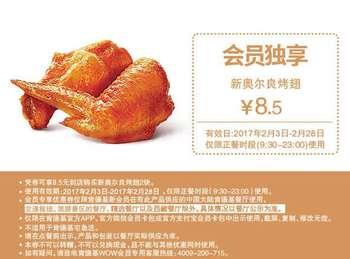 肯德基2月会员优惠券 M1 烤翅 优惠价8.5元