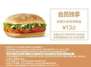 肯德基2月会员优惠券 M2 新奥尔良烤鸡腿堡 优惠价13元